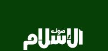 Glas Islama